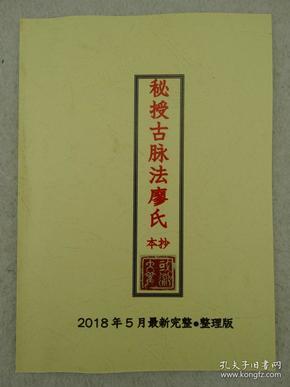 秘授古脉法廖氏抄本 2018年5月最新整理完整版 23页资料F010