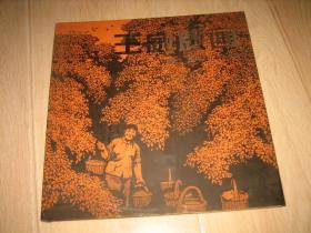 王威版画(12开精装 2004年1版1印)
