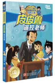 皮皮鲁遥控老师 正版 郑渊洁 9787534291227
