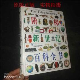 阶梯新世纪彩色图解百科全书(大16开精装彩图)