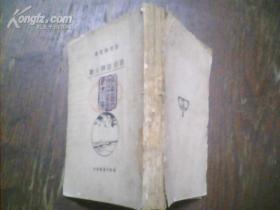 教育思潮大观(民国20年四版) /中岛半次郎