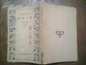 书目答问(民国22年初版) /张之洞