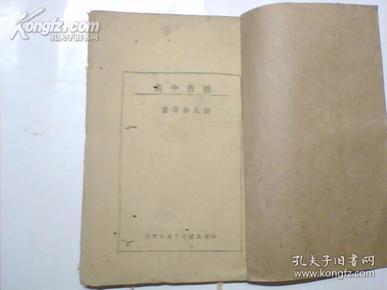 控告中央(民国三十五年初版)品相见图 /张九如等