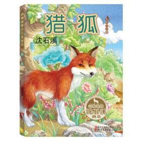 猎狐(美绘注音版) 正版 沈石溪 9787533947842