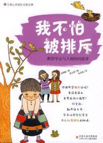 我不怕被排斥(教你学会与人相处的故事)/儿童心灵成长自助宝典 正版 (韩)金珉政 9787534648809