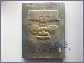 良渚文化玉器  1990年初版精装带护封