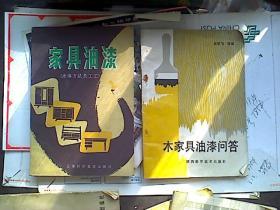 家具油漆等4本合售