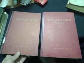 中华人民共和国药典1963年版