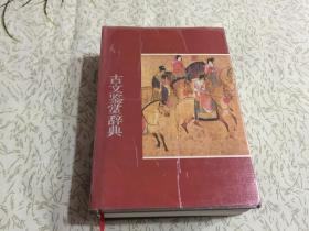 古文鉴赏辞典