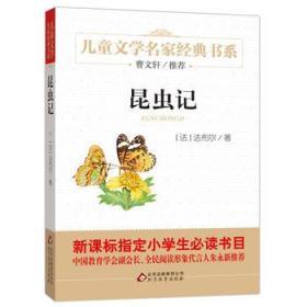 儿童文学名家经典书系 共4册 正版 法布尔 9787552269369