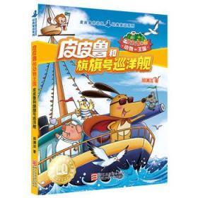 皮皮鲁和旗旗号巡洋舰 正版 郑渊洁 9787534296680