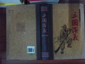 中国古典文学四大名著 三国演义(图文珍藏本)