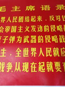 1971年毛主席语录防原子防化学防细菌挂图三防挂图之二