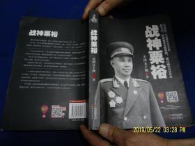 战神粟裕   16开   (粟裕戎马一生的传奇经历,卓越的军事指挥艺术解读)  2015年3印