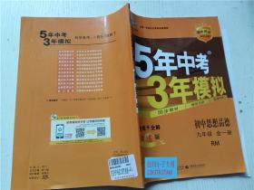 5年中考3年模拟 初中思想品德九年级全一册 含全解版+答案册 曲一线 主编 教育科学出版社 大16