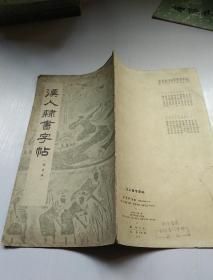 汉人隶书字帖