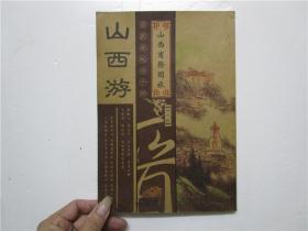 山西游 (山西商务国旅)