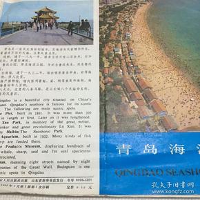 1982青岛海滨导游图