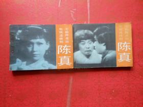 品好连环画《陈真》1984年,2册(3集---4集),一版一印,长江文艺出版社,品自定如图。