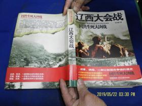 国共生死大决战----辽西大会战   16开  张正隆著   (大量战场照片和双方将领照片) 2007年1版1印1万册