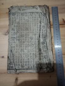 明版宣城梅膺祚《字汇》酉集一厚册,极初印本。大开本。