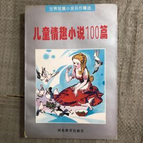 世界短篇小说名作精选----儿童情趣小说100篇