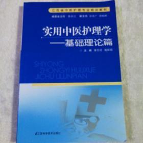 实用中医护理学——基础理论篇