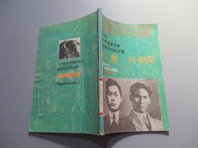 老一辈无产阶级革命家青少年时代的故事:陈毅 叶剑英(连环画)