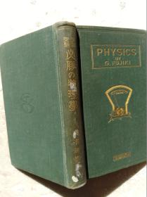 日本原版:必胜与物理学(昭和13年版,1938年)                          (32开精装本)《118》
