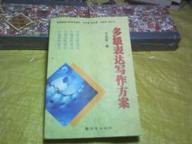多级表达写作方案---连云港板浦高级校本教材