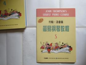 约翰・汤普森简易钢琴教程(5)