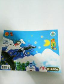 蒙文版期刊:花蕾(2014年第8期)