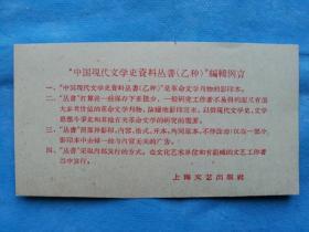 岁月留痕47:中国现代文学史资料丛书(乙种)编辑例言