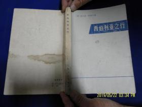 西伯利亚之行---从阿穆尔河到太平洋 1856-1857   [美]查尔斯・佛维尔编   (沙俄帝国在我黑龙江地区进行侵略扩张的历史资料) 1974年1版1印