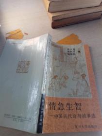 情急生智:中国古代奇异故事选