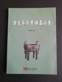 古文字与青铜器论集(2002年一版一印品好)