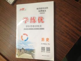 学练优-科学思维训练法-历史-九年级上册(含光盘)