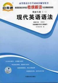 正版00831 0831 10056现代英语语法自考通辅导 考纲解读 新版