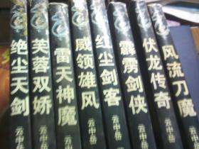 云中岳作品集;芙蓉双娇、绝尘天剑、雷天神魔、威领雄风、红尘剑客、霹雳剑侠、伏龙传奇、风流刀魔(8本合售)