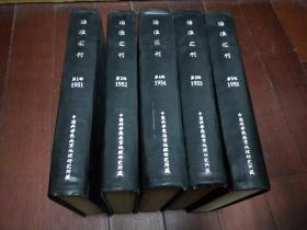 治淮汇刊(第1辑1951-第5辑1955·合订本)馆藏【精装】5册合售