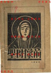 圣母像前-王独清著-民国创造社刊本(复印本)