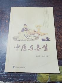 中医与养生(你不得不看的全民养生保健书!)