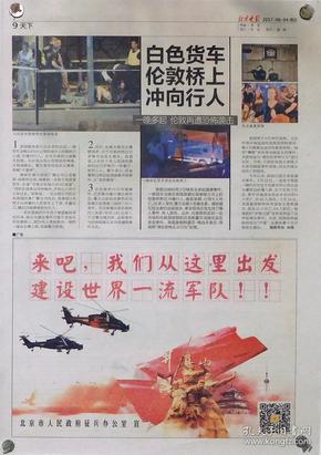 """北京晚报宣传画""""建设世界一流军队"""""""