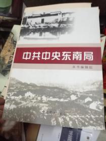 中共中央东南局下卷