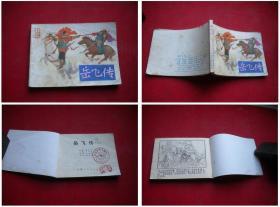 《岳飞传》上册,64开汪家龄绘,安徽1982.5一版一印,529号,连环画