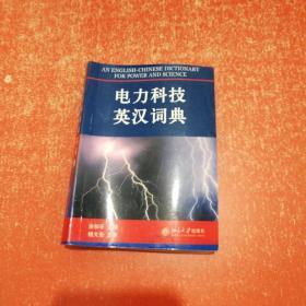 电力科技英汉词典(64开)
