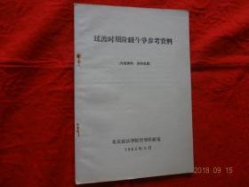 过渡时期阶级斗争参考资料(1965年)