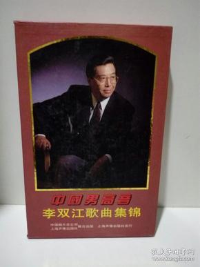 中国男高音李双江歌曲集锦(磁带4合未拆封.李双江签名附母子合影照一张.合里有一封书信)