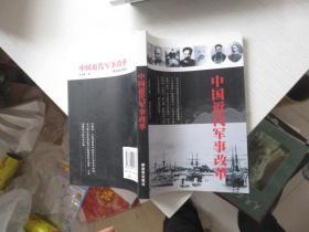 中国近代军事改革