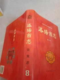 洛阳市志农业志(8)